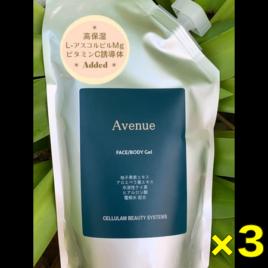[新登場] Avenue 植物性 美容ジェル(3本)